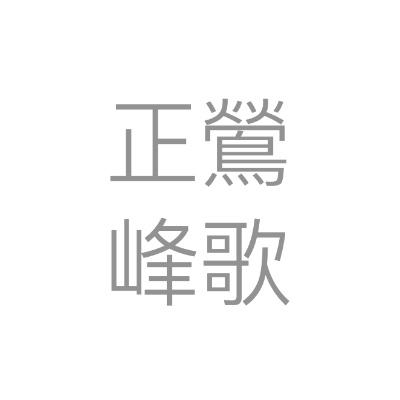 鶯歌正峰陶業