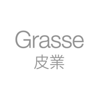 Grasse 皮業