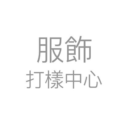 台北服飾快速設計打樣中心