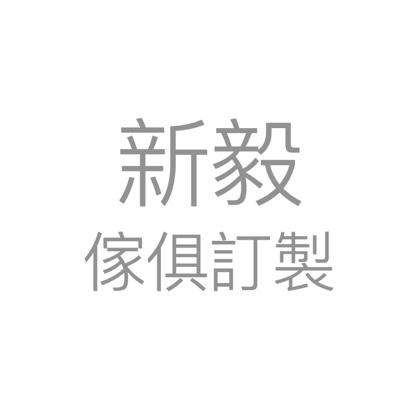 新毅cnc加工.家具訂製工廠