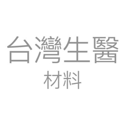 台灣生醫材料股份有限公司