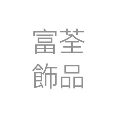 富荃飾品工藝社