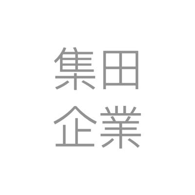 集田企業股份有限公司