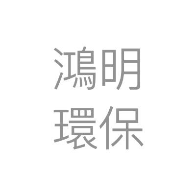 鴻明環保科技股份有限公司