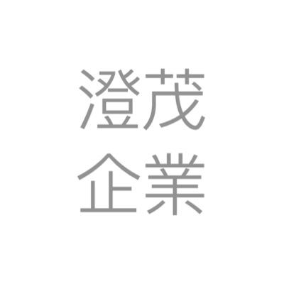 澄茂企業股份有限公司