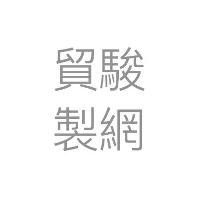 貿駿製網工業社