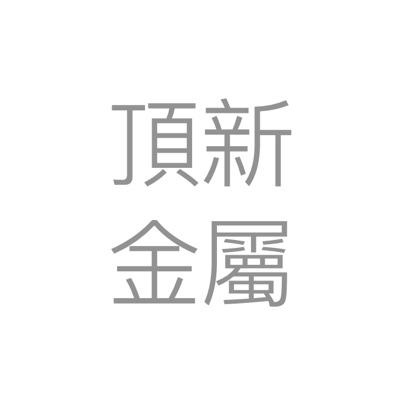 鼎新金屬暨鼎立金屬包裝股份有限公司