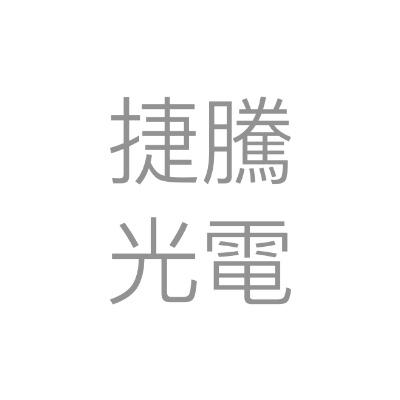 捷騰光電股份有限公司