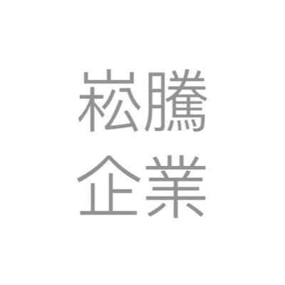 崧騰企業股份有限公司