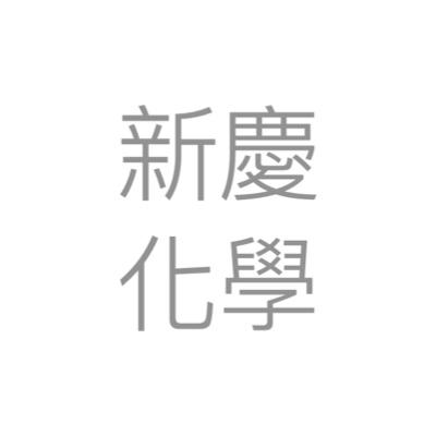新慶化學企業股份有限公司