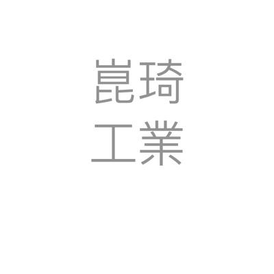 崑琦工業股份有限公司