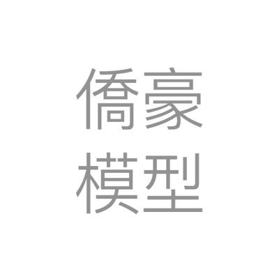 僑豪模型開發有限公司