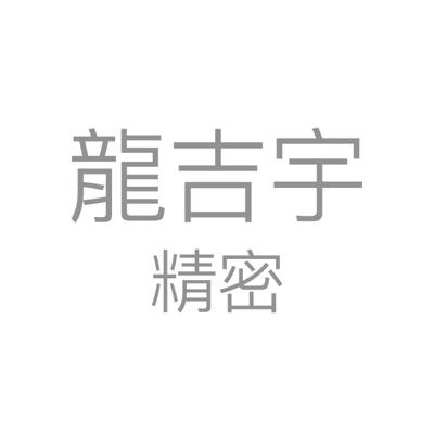 龍吉宇精密股份有限公司