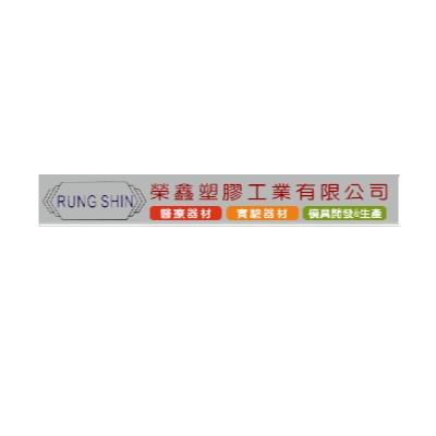 榮鑫塑膠工業有限公司
