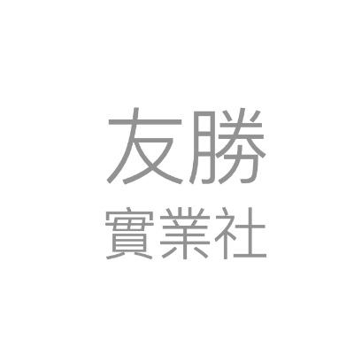 友勝實業社