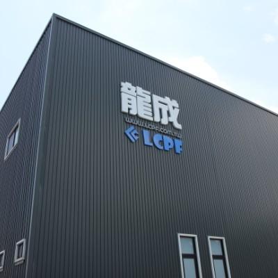 龍成塑膠廠股份有限公司