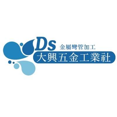 大興五金工業社