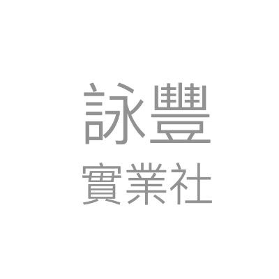 詠豐實業社(台南北門壓克力手工麻將)
