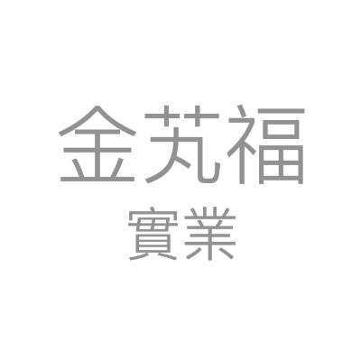 金芄福實業有限公司