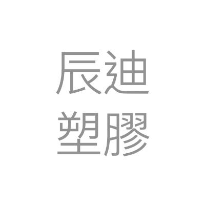 辰迪塑膠工業股份有限公司