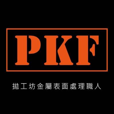 PKF金屬表面處理