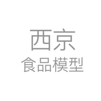 台灣西京食品模型