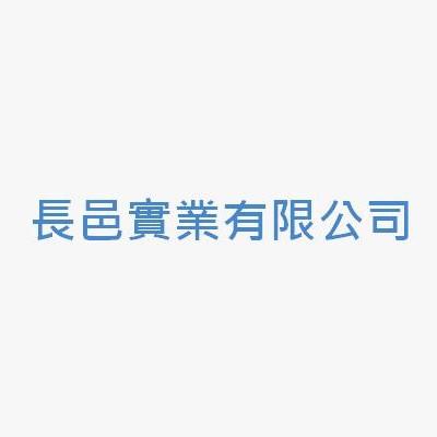 長邑實業有限公司
