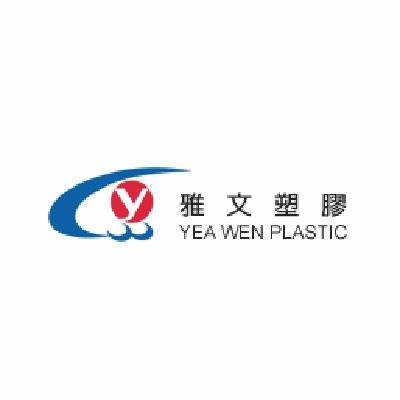 雅文塑膠股份有限公司