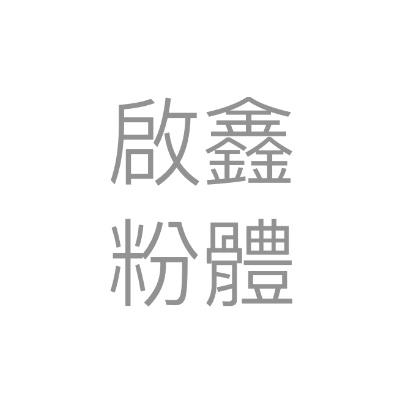 啟鑫粉體塗裝廠
