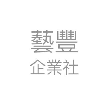 藝豐(榮美)企業社