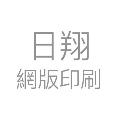 日翔網版印刷廠