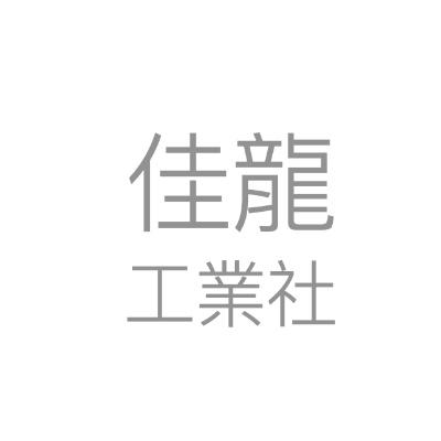 佳龍工業社