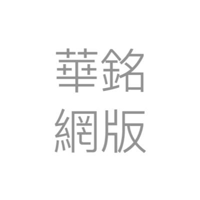 華銘網版印刷公司