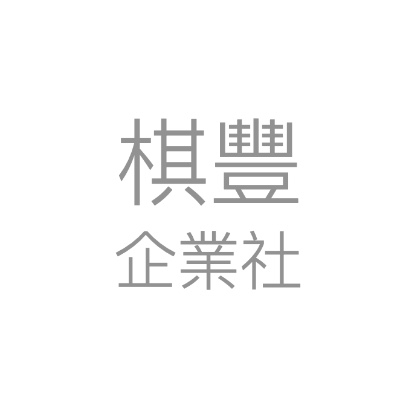 棋豐企業社