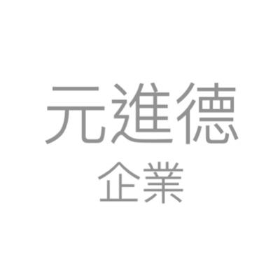 元進德企業股份有限公司