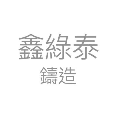 鑫綠泰鑄造廠股份有限公司