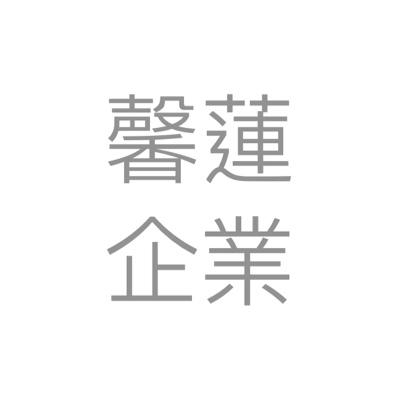 馨蓮企業有限公司