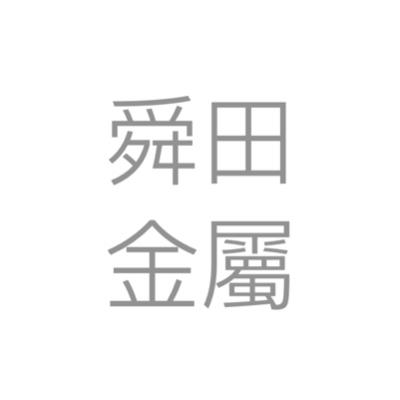 舜田金屬股份有限公司