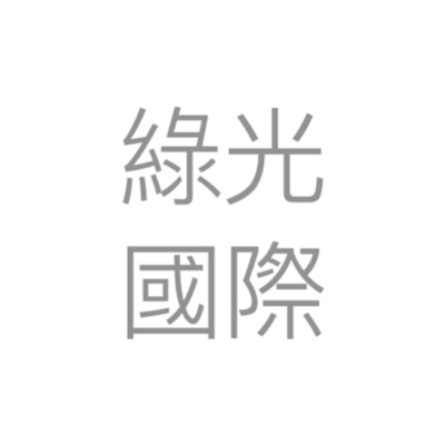 台灣綠光國際