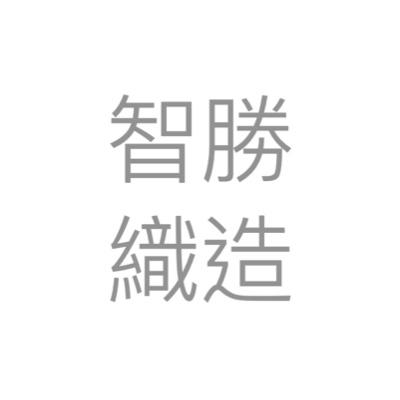 智勝織造興業股份有限公司