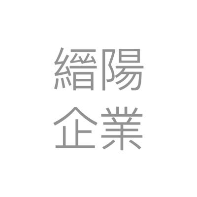 縉陽企業有限公司