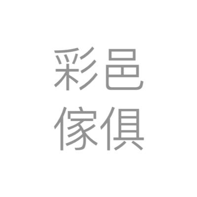 彩邑傢俱沙發工廠