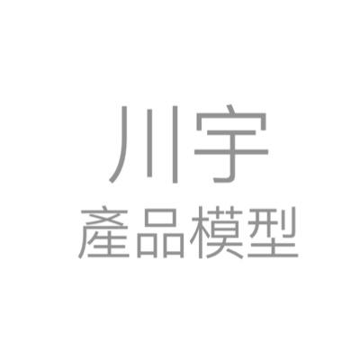 川宇產品模型有限公司