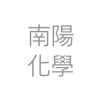 南陽化學工業股份有限公司