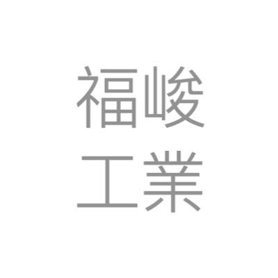 福峻工業股份有限公司