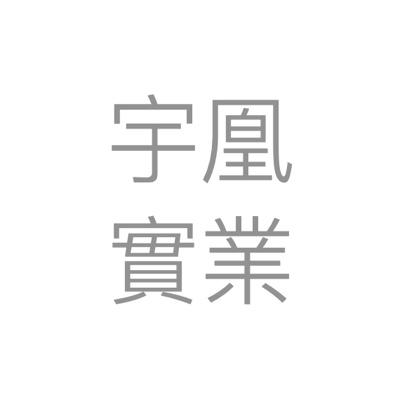 宇凰實業有限公司