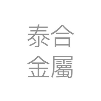 泰合金屬科技股份有限公司