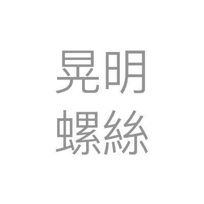 晃明螺絲五金有限公司