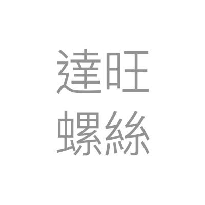 達旺螺絲工業股份有限公司