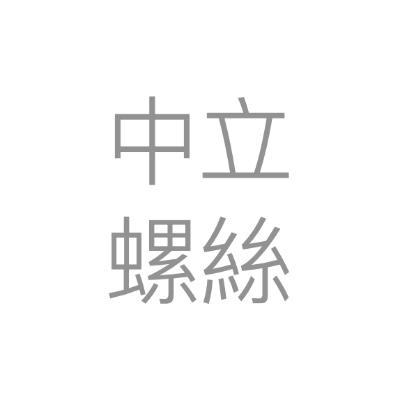 中立螺絲工廠有限公司